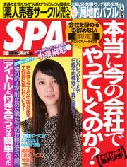 SPA! (2014年11/18号)