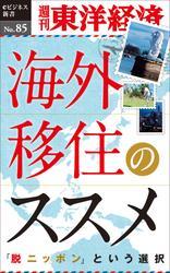 海外移住のススメ 週刊東洋経済eビジネス新書No.85