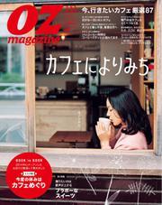 OZ magazine (オズマガジン) (2014年12月号)