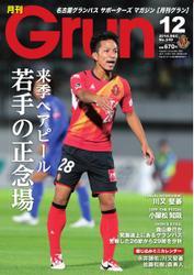 月刊 Grun(グラン) (12月号)