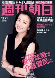 週刊朝日 (11/21号)