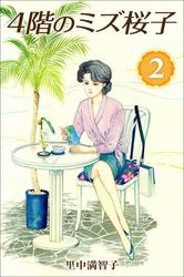 4階のミズ桜子