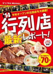 関西ウォーカー特別編集 '14 行列店最新レポート!