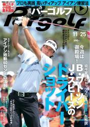 週刊 パーゴルフ (2014/11/25号)