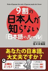 9割の日本人が知らない「日本語のルール」