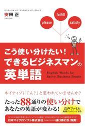 こう使い分けたい! できるビジネスマンの英単語