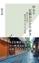 ゆるり 京都おひとり歩き~隠れた名店と歴史をめぐる〈七つの道〉~