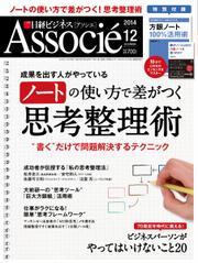 日経ビジネスアソシエ (2014年12月号)
