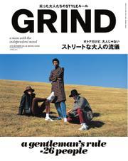GRIND(グラインド) (48号)