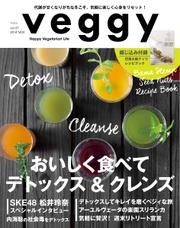 Veggy(ベジィ) (Vol.37)