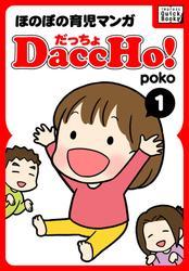 DaccHo!(だっちょ) 1 ほのぼの育児マンガ
