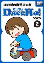 DaccHo!(だっちょ) 2 ほのぼの育児マンガ