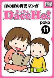 DaccHo!(だっちょ) 11 ほのぼの育児マンガ