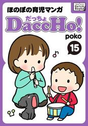 DaccHo!(だっちょ) 15 ほのぼの育児マンガ