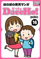 DaccHo!(だっちょ) 16 ほのぼの育児マンガ