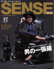 SENSE(センス) (2014年12月号)