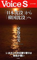 「日本沈没」から「韓国沈没」へ 【Voice S】