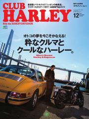 CLUB HARLEY(クラブハーレー) (Vol.173)