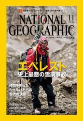 ナショナルジオグラフィック日本版 (2014年11月号)