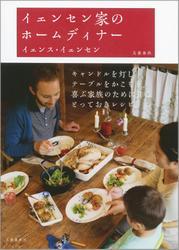 イェンセン家のホームディナー