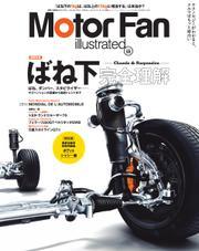 Motor Fan illustrated(モーターファン・イラストレーテッド) (VOL.98)