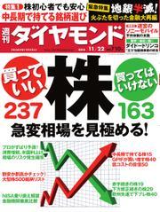 週刊ダイヤモンド (2014年11/22号)