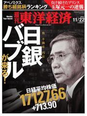 週刊東洋経済 (2014年11/22号)