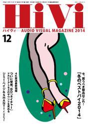 HiVi(ハイヴィ) (2014年12月号)