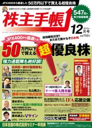 株主手帳 (2014年12月号)