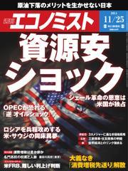 エコノミスト (2014年11月25日)