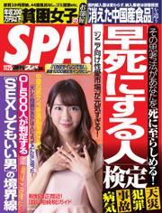 SPA! (2014年11/25号)
