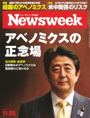 ニューズウィーク日本版 (2014年11/25号)