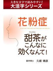 【大活字シリーズ】花粉症 甜茶がこんなに効くなんて!