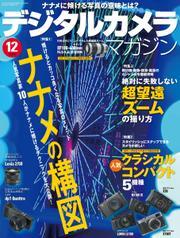 デジタルカメラマガジン (2014年12月号)