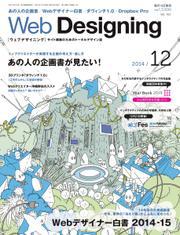 Web Designing(ウェブデザイニング) (2014年12月号)