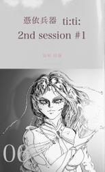 憑依兵器 ti:ti: 2nd session #1