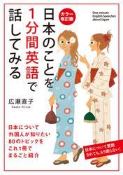 カラー改訂版 日本のことを1分間英語で話してみる