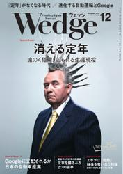 WEDGE(ウェッジ) (2014年12月号)