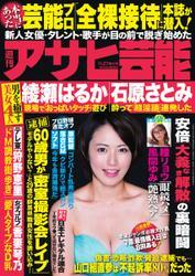 週刊アサヒ芸能 [ライト版] (11/27号)