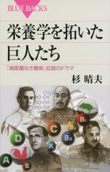 栄養学を拓いた巨人たち 「病原菌なき難病」征服のドラマ