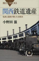 関西鉄道遺産 私鉄と国鉄が競った技術史