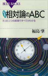 新装版 相対論のABC たった二つの原理ですべてがわかる