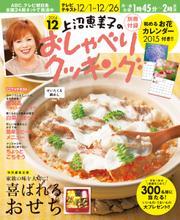 上沼恵美子のおしゃべりクッキング (2014年12月号)