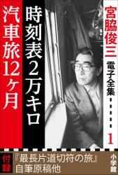 宮脇俊三 電子全集1『時刻表2万キロ/汽車旅12ヵ月』