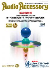 AudioAccessory(オーディオアクセサリー) (155号)
