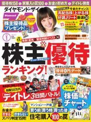 ダイヤモンドZAi(ザイ) (2015年1月号)