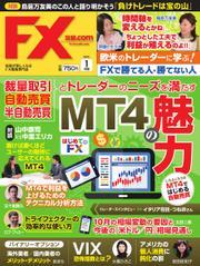 FX攻略.com (2015年1月号)