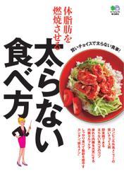 体脂肪を燃焼させる太らない食べ方 (2014/10/25)
