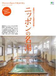 別冊Discover Japan TRAVEL ニッポンの名湯 (2014/10/23)
