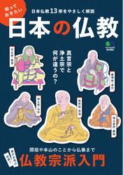 知っておきたい日本の仏教 (2014/10/29)